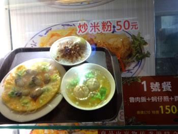 台北駅2階 台湾夜市「一鼎蚵仔煎」の食品サンプル