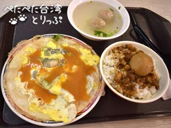 台北駅 台湾夜市「萬年排骨老店」で食べたメニュー