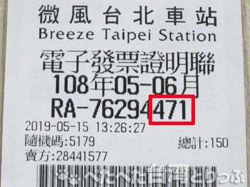 ▲台北駅2階 台湾夜市「一鼎蚵仔煎」のレシート