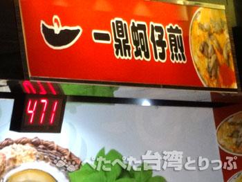 ▲台北駅2階 台湾夜市「一鼎蚵仔煎」の電光掲示板
