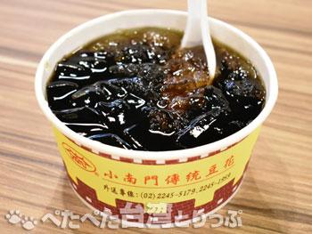 台北駅地下 小南門の仙草冰(夏季限定)