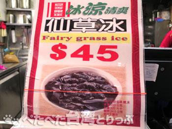 小南門の夏季限定メニュー「仙草冰」