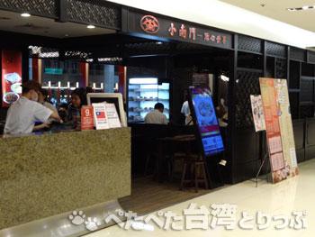 台北駅2階の小南門點心世界