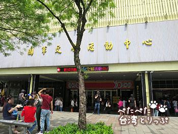九份への行き方 バス編 965バスMRT西門駅乗り場の正面にある国軍文芸活動中心