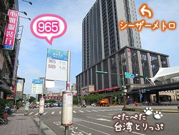 九份への行き方 バス 965 萬華