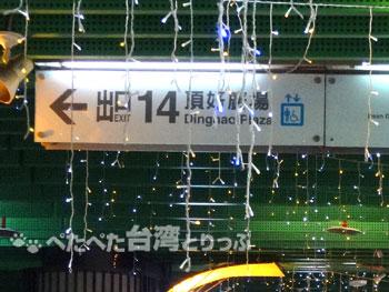 忠孝復興駅 出口14の案内看板