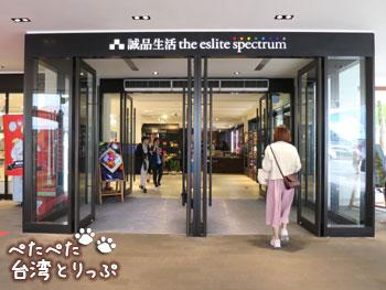 誠品生活南西店