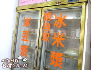 佳佳豆漿店の冷たいドリンクが入った冷蔵ケース