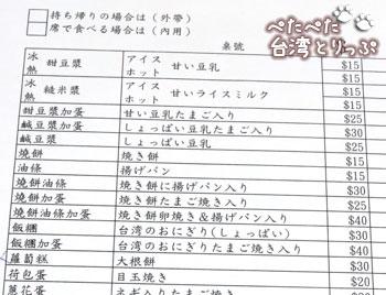 佳佳豆漿店にある日本語の注文票