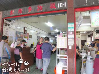 金峰魯肉飯の店頭