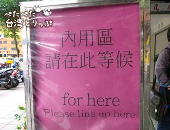 金峰魯肉飯の店内飲食列の看板
