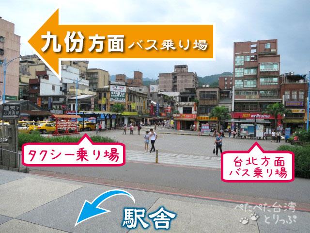 九份 行き方 電車とバス 瑞芳駅からバス停まで