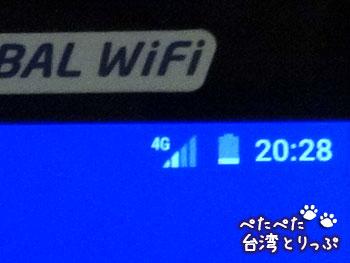 グローバルWiFiルーターのバッテリー残量(2日間利用後)
