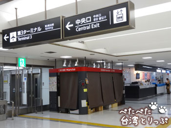 成田空港第2ターミナル1階の中央口(ビル内から撮影)