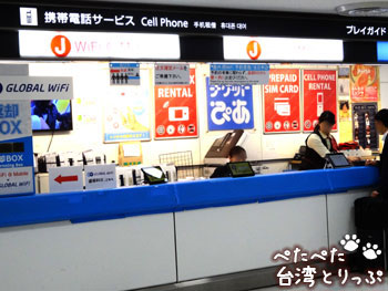 成田空港第2ターミナル グローバルWiFi受取カウンター
