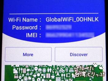 グローバルWiFiルーターの初期画面