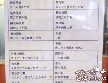 黄記魯肉飯の日本語メニュー