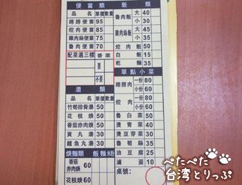 黄記魯肉飯の注文票