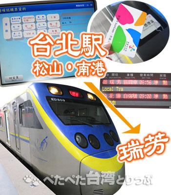 台湾 九份への行き方 電車編 1