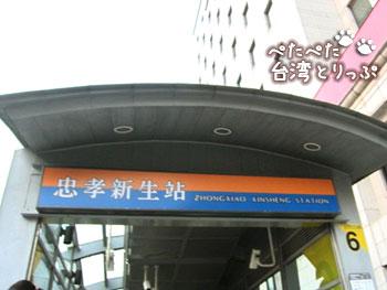 MRT忠孝新生駅の出口6