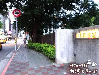 狭くなる歩道に注意しながら直進