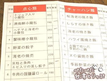 濟南鮮湯包のオーダーシートに個数を記載