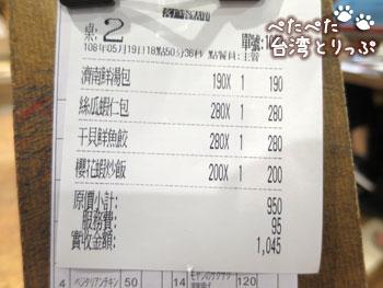 済南鮮湯包の伝票