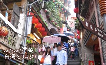 台湾 九份の雨
