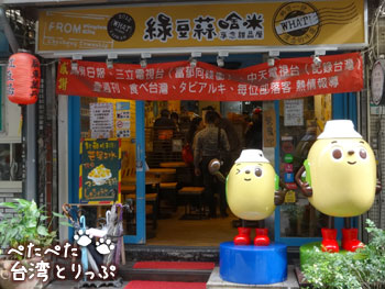 綠豆蒜啥咪の外観
