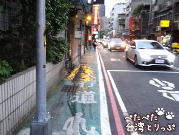 歩道が狭いので歩行注意(MRT「六張犁」駅から明月湯包へ)