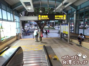 MRT「六張犁」駅の出口(MRT「六張犁」駅から明月湯包へ)