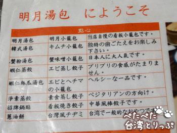 明月湯包の日本語メニューは説明付き