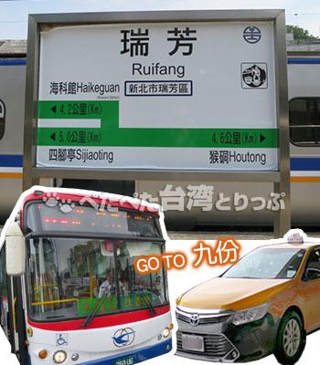 瑞芳駅から九份へ(台北から九份への行き方)