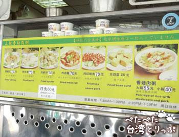 三娘香菇肉粥のメニュー(店頭)