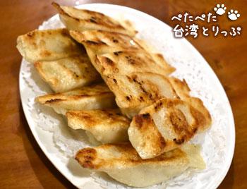 盛園絲瓜小籠湯包の三鮮鍋貼(エビ入り焼餃子)
