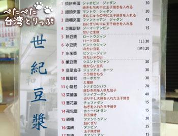 世紀豆漿大王の日本語メニュー