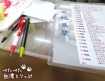 世紀豆漿大王の注文用紙(?)