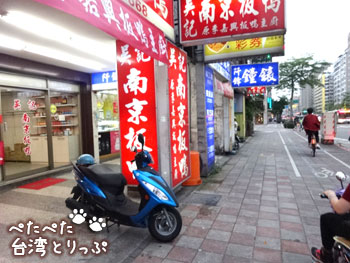 自転車に注意しながら直進(蘇杭點心店(本店)の行き方)