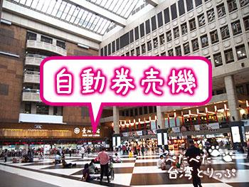台北駅1階のTRA自動販売機 九份への行き方 電車編