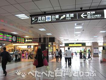 台北駅 台湾鉄道のホームへ(九份への行き方)