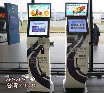 桃園空港バスの自動券売機
