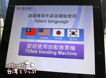 桃園空港からバスで台北へ(バス券売機)2