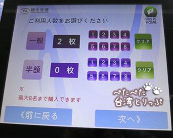 桃園空港からバスで台北へ(バス券売機)4