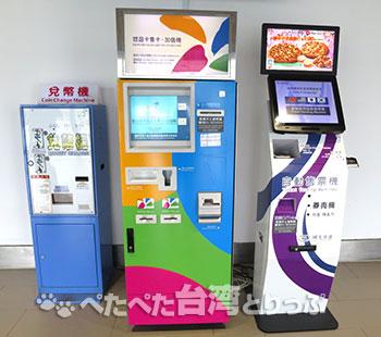 桃園空港からバスで台北へ(バス券売機)8