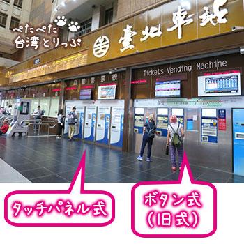 台北から九份への行き方 切符を買う