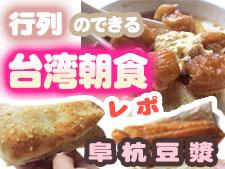 台湾ブログ 朝食