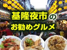 台湾 ブログ 基隆夜市