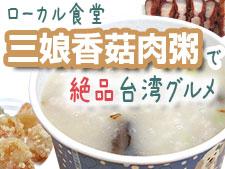 台湾ブログ 台湾料理