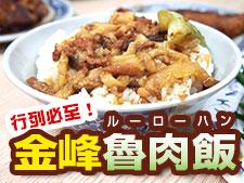台湾ブログ ルーローファン