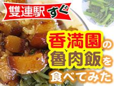 台湾ブログ ルーローハン